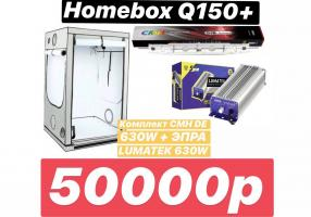 Гроубокс HOMEbox Q150+  CMH 630W